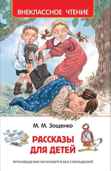 Книга.ВЧ.Зощенко М.Рассказы для детей