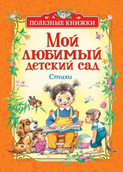 Книга.Мой любимый детский сад.Стихи