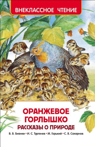 Книга.ВЧ.Оранжевое горлышко.Рассказы о природе