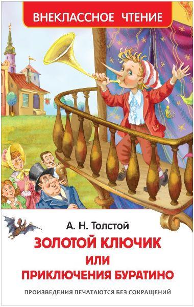 Книга.ВЧ.Приключения Буратино (Толстой А.)