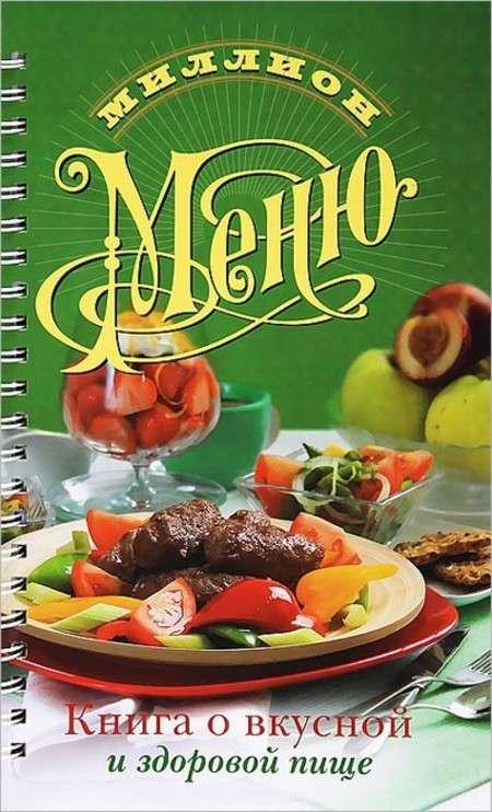 Книга. Миллион меню. Книга о вкусной и здоровой пище