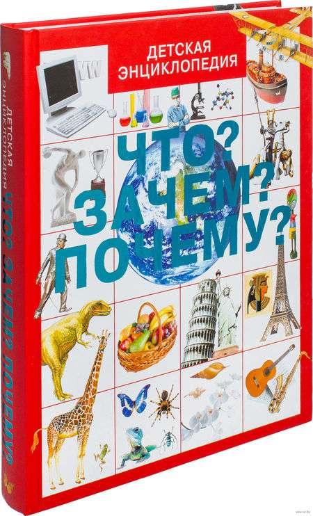Книга.Детская энциклопедия.Что?Зачем?Почему? (крас