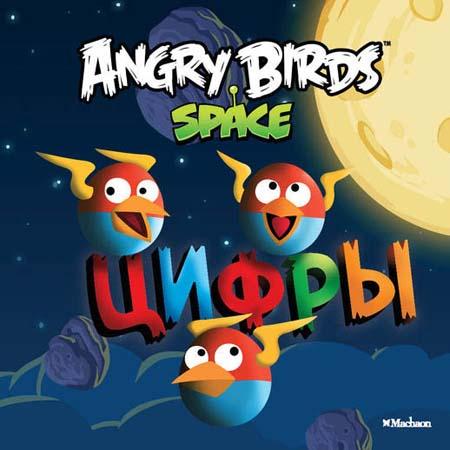 Книга.Angry Birds. Space.Цифры