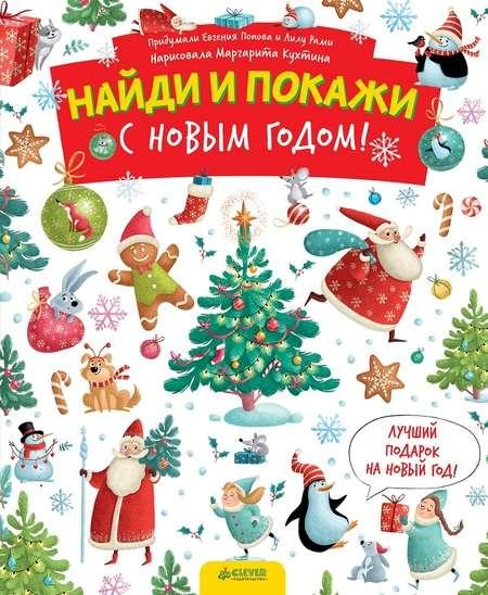 Книга.Найди и покажи.С новым годом