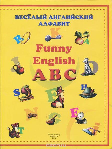 Книга-пазл.Веселый английский алфавит