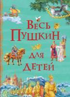 Книга. Все истории. Весь Пушкин для детей