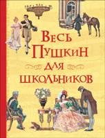 Книга.Все истории.Весь Пушкин для школьников
