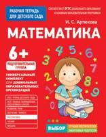 Рабочая тетрадь. Для детского сада. Подготов.группа. Математика