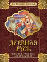 Книга.Емец Д.Древняя Русь.История в рассказах