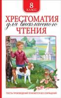 Книга. Хрестоматия для внеклассного чтения 8 класс