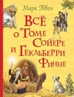 Книга.Все истории.Все о Том Сойере и Гекльбери Финне