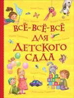 Книга.Все истории.Все-все-все для детского сада