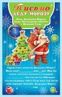 Письмо Деду Морозу (Дед Мороз с подарками)