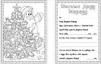 Письмо Деду Морозу (раскраска-2)
