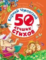 Книга. Чуковский К. 50 лучших стихов