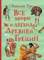 Книга.Все истории.Все мифы и легенды древней Греции