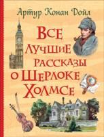 Книга.Все истории.Дойл А.К.Все лучшие рассказы о Шерлоке Холмсе