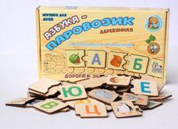 Пазлы деревянный Азбука-Паровозик