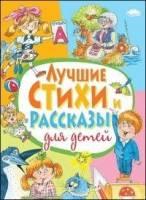 Книга.Лучшие стихи и рассказы для детей