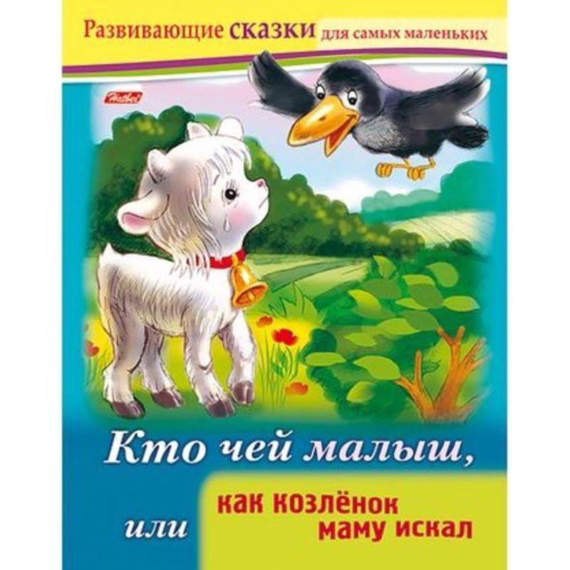 Книжка А5 8л Развивающие сказки. Кто чей малыш, или как козленок маму искал