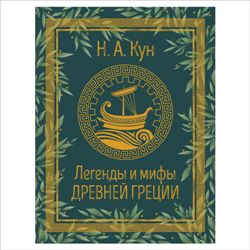 Книга. Кун Н.А. Легенды и мифы Древней Греции.