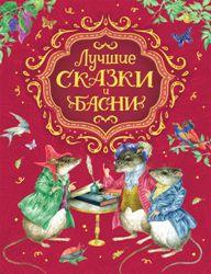 Книга. Лучшие сказки и басни
