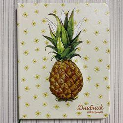 Дневник 1-11 48л Кожзам Pineapple (3D дизайн, цветная печать, ПВХ форма)