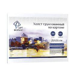 Холст на картоне 25х35см artФормат 100%хб 280г/м2 мелкое зерно, грунт