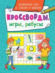 Развивающие игры со словами и цифрами. Кроссворды, игры, ребусы.