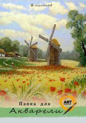 Папка для акварели А4 8л «Пейзаж с мельницами» 160г/м2 цветная обложка