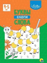 Сборник заданий Умные детки. Буквы, слоги, слова 4-5лет (зеленая)