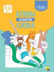 Сборник заданий Умные детки. Буквы, слоги, слова 5-6лет (голубая)