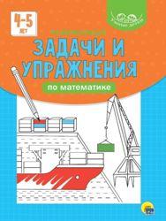 Сборник заданий Умные детки. Развивающие задачи и упражнения по математике 4-5лет (голубая)
