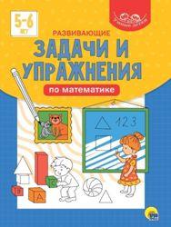 Сборник заданий Умные детки. Развивающие задачи и упражнения по математике 5-6лет (синяя)