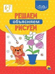 Сборник заданий Умные детки. Решаем, объясняем, рисуем 6-7лет
