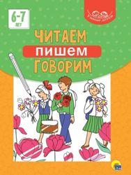 Сборник заданий Умные детки. Читаем, пишем, говорим 6-7лет