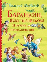 Книга. Все истории. Все о Баранкине
