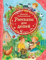 Книга. ВЛС. Сухомлинский В. Рассказы для детей