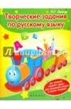 Книга.Творческие задания по русскому языку (наклей