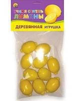 Деревянная игрушка.Учимся считать «Лимоны»