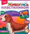Живопись пластилином «Охотничья собака»