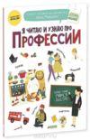 Книга. Профессии (каждый разворот учит ребенка направлять внимание на смысл читаемых слов)