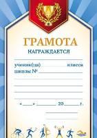 Грамота-22