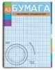 Бумага масштабно-координ А3 8л Синяя