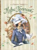 Книга.Мэри Поппинс (Трэверс П.) -2