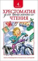 Книга. Хрестоматия для внеклассного чтения 4 класс