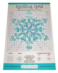 Шаблон д/квиллинга с разметкой «Quilling Grid»