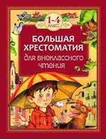 Книга.Большая хрестоматия для внеклассного чтения 1-4кл